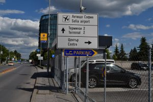Паркинг летище софия Терминал 2